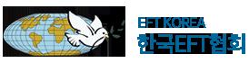 EFT KOREA